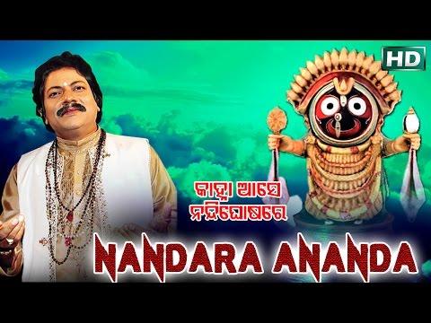 NANDARA ANANDA ନନ୍ଦ ର ଆନନ୍ଦ || Album-Kanha Aase Nandighosa Re || Arabinda Muduli || Sarthak Music