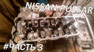 Nissan Pulsar | Перебор ГБЦ қозғалтқыш ga15de | 3-Бөлім