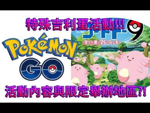 【Pokémon GO】特殊吉利蛋活動!!!(活動內容與限定舉辦地區?!) - YouTube