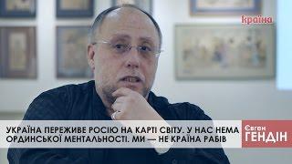 Україна переживе Росію на карті світу - Євген Гендін