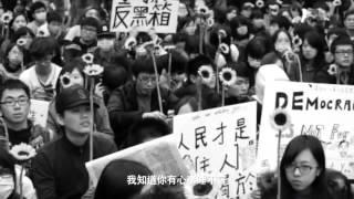 2014 台灣太陽花學運 滅火器/晚安台灣 Sunflower Student Movement of Taiwan