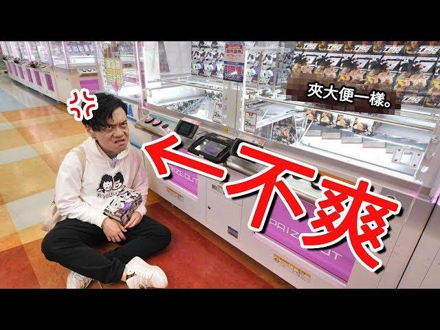 日本夾娃娃有夠難?一名27嵗男生不爽坐地板怒說「像大便一樣。」【火曜夾娃娃】#135
