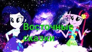 PMV-Восточные сказки