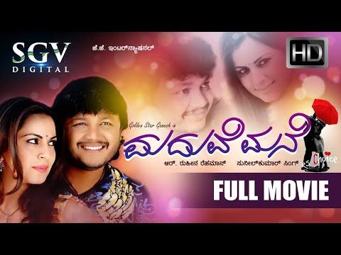Maduve Mane   Kannada Full HD Movie   Golden Star Ganesh, Shradda Arya   New Kannada Movie 2020
