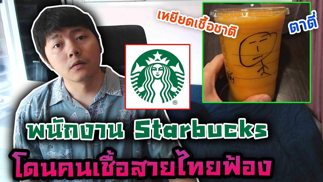 คนเชื้อสายไทยฟ้อง Starbucks เพราะวาดรูปตาตี่บนแก้ว