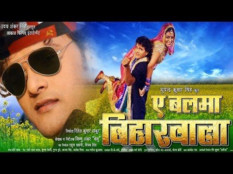 बलमा बिहारवाला - A Balma Bihar Wala - Bhojpuri Super Hit Movie 2017 - Khesari lal Yadav
