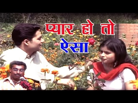 प्यार हो तो ऐसा | Brijesh Shastri | Kissa Natak | Rathor Cassette