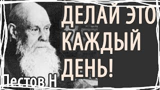 ДЕЛАЙ ЭТО КАЖДЫЙ ДЕНЬ! Пестов Николай
