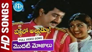 Modati Mojulu  Song - Hello Alludu Movie || Suman || Rambha || Raj Koti