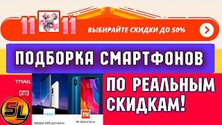 Распродажа 11.11! Подборка смартфонов по реальным скидкам! ТОП к покупке!