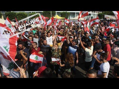 تريندينغ الآن.. فيديو مؤثر لسيدة لبنانية تخاطب قوات الأمن خلال التظاهرات  - نشر قبل 11 ساعة