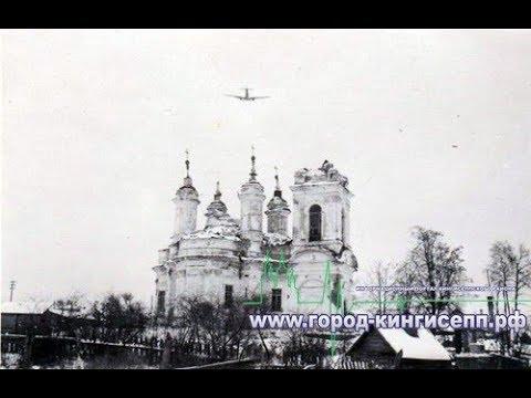Ещё живы свидетели героических и трагических страниц истории Кингисеппского района