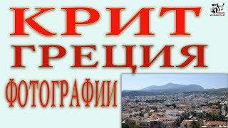 Греция Крит Санторини Фото экскурсия(Греция, остров Крит, остров Санторини, Фото (Слайд ШОУ) Остальное здесь http://www.youtube.com/c/3DVideoFotokiv Греция Крит...., 2015-08-25T16:46:13.000Z)