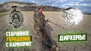 СТАРИННОЕ СЕРЕБРО В КРЫМСКОМ САДУ!