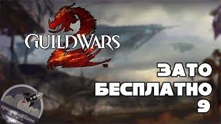 Зато Бесплатно #9 - Guild Wars 2. Стоит ли покупать?