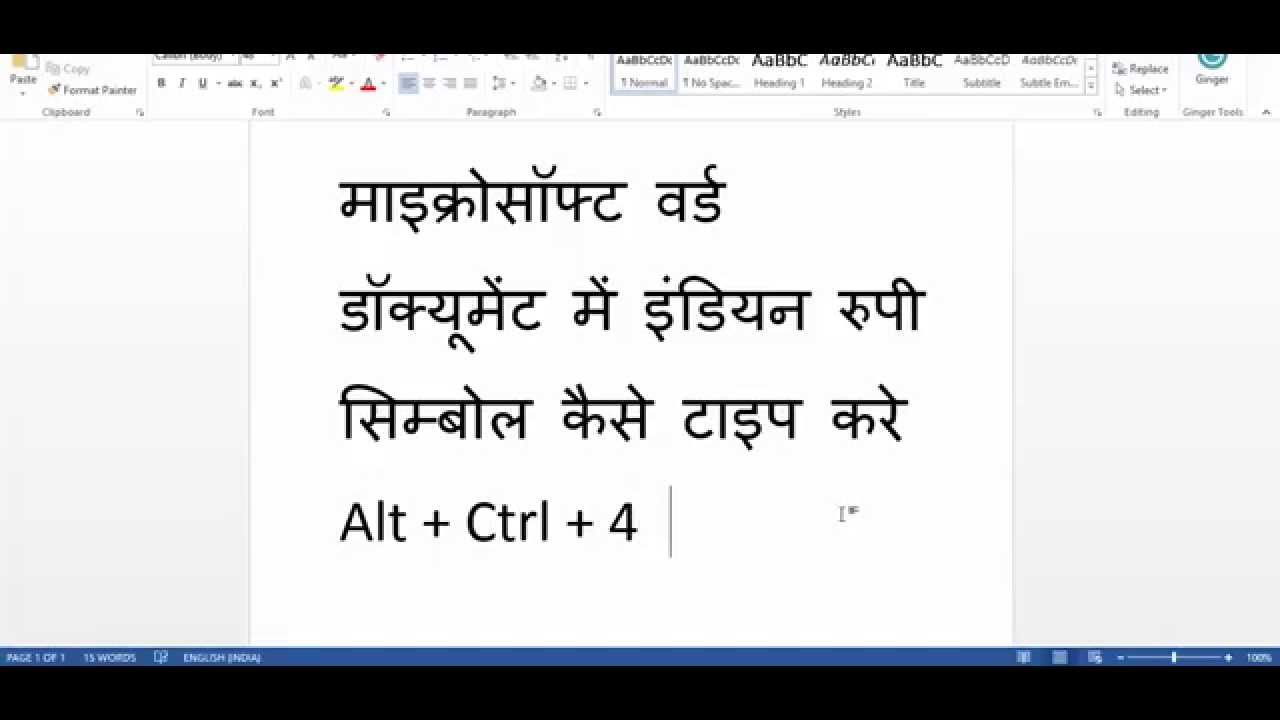 How To Easily Add Indian Rupee Symbol To Ms Word Doucment Youtube