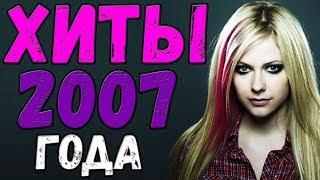 Зарубежные песни 2007 Года // Хиты