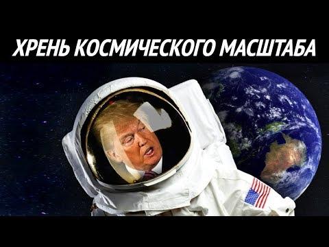 ШЕСТОЙ ВИД БЕССИЛИЯ США