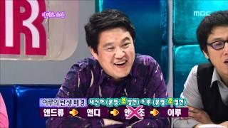The Radio Star, Yangpa  #09, 양파, 이루 20071031