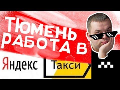 Работа в Яндекс Такси - Тюмень ➤ Переезд в Тюмень 2019 ➤➤ Марченков Обзор (18+)