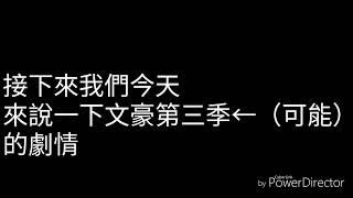 【動漫解說】文豪野犬第三季的劇情解說(1)