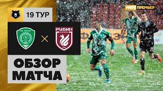 17 12 2020 Ахмат Рубин 0 0 Обзор матча