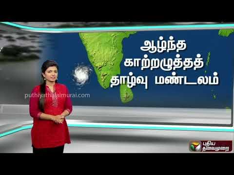 இன்றைய வானிலை நிலவரம் | Weather Report | 29/11/17 | Rain in Chennai