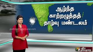 இன்றைய வானிலை நிலவரம்   Weather Report   29/11/17   Rain in Chennai