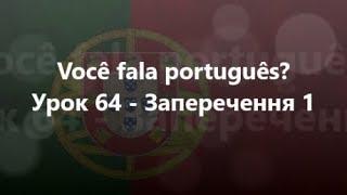 Португальська мова: Урок 64 - Заперечення 1