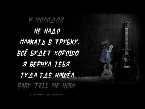 Элджей feat Era Istrefi - Sayonara Детка ( Lyrics / Karaoke )