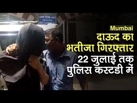 Dawood Ibrahim का भतीजा Rizwan Kaskar गिरफ्तार, 22 जुलाई तक Mumbai Police custody में