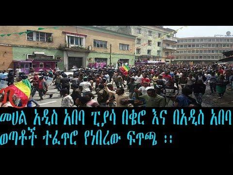 Ethiopia- መሃል (አዲስ አበባ ፒያሳ )በቄሮና በአዲስ አበባ ወጣቶች ተፈጥሮ የነበረው ፍጥጫ
