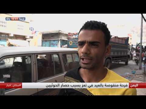 فرحة منقوصة بالعيد في تعز بسبب حصار الحوثيين  - نشر قبل 2 ساعة