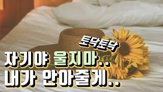 【여자친구ASMR】 힘들어하는 남자친구 위로해주는 상황극 | 토닥토닥 | Korean Girlfriend Roleplay