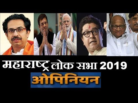 Maharashtra Lok sabha Election opinion poll 2019 | Latest