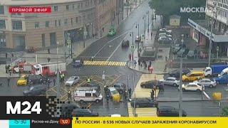 Крупное ДТП произошло в центре Москвы - Москва 24