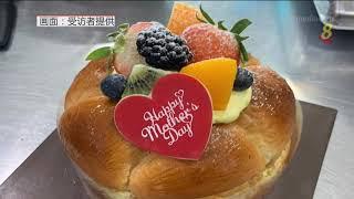 【冠状病毒19】母亲节没蛋糕 业者用萝卜糕、面包代替