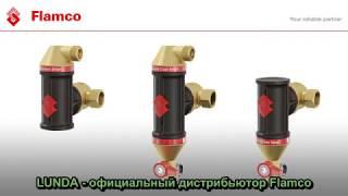 Сепараторы Flamco Smart(, 2017-07-28T11:51:03.000Z)