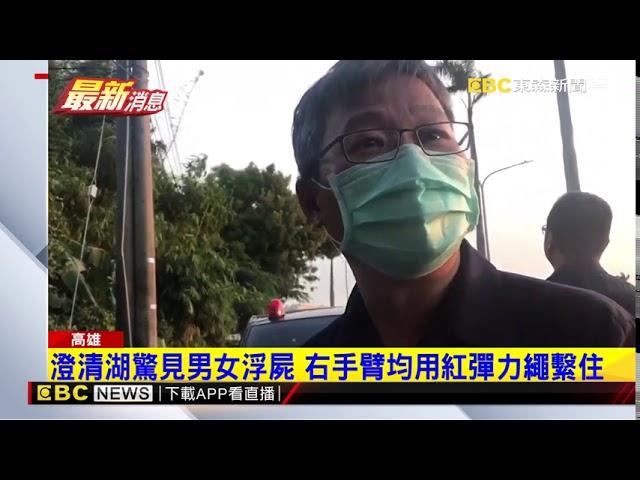 澄清湖驚見男女浮屍!發現2背包及石頭 身份不明@東森新聞 CH51