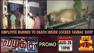 Vazhakku promo 28-08-2015 Employee burned to death inside a locked TASMAC Shop Promo 28/8/2015 Thanthi TV