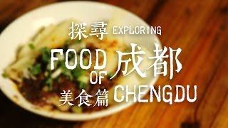 Exploring Food of Chengdu 探寻成都·美食篇