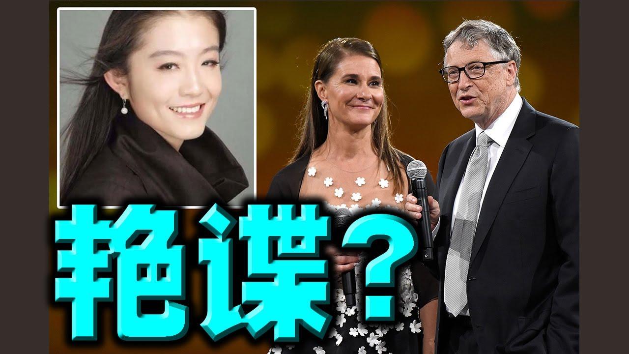 美国首富离婚,遭中国艳谍搞定?大使和议员都曾中套。几段婚外情伴随辉煌人生