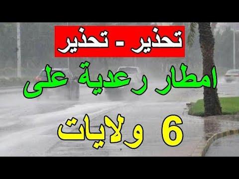 صورة فيديو : احوال الطقس اليوم : امطار رعدية غزيرة على 6 ولايات جزائرية