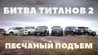 Битва Титанов 2: Chevrolet Tahoe, Lexus Lx570, Nissan Patrol, Toyota Land Cruiser 200 & Range Rover