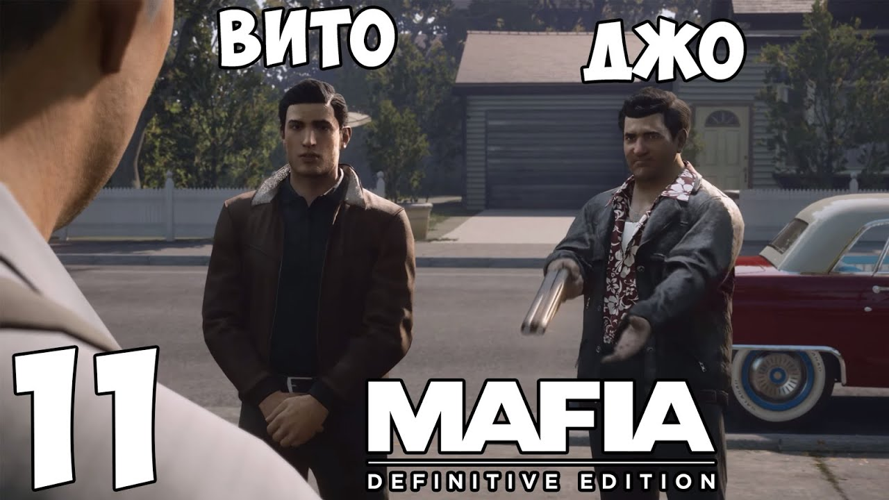 Mafia: Definitive Edition. Прохождение. Часть 11 (Семья. Финал игры)