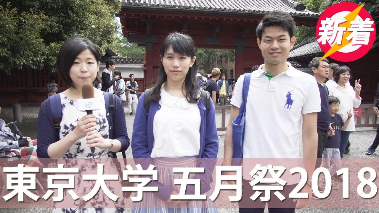 新着動画/東京大学の学園祭「五月祭」に行ってみた!(大学NEWS)
