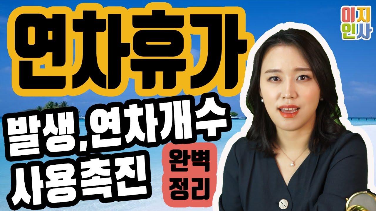 연차휴가 완벽정리 연차휴가발생/사용/사용촉진제도