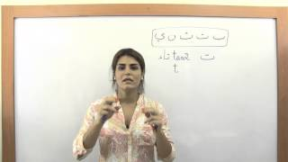 Arabic Alphabet and Pronunciation, Letters: ب ت ث ن ي و
