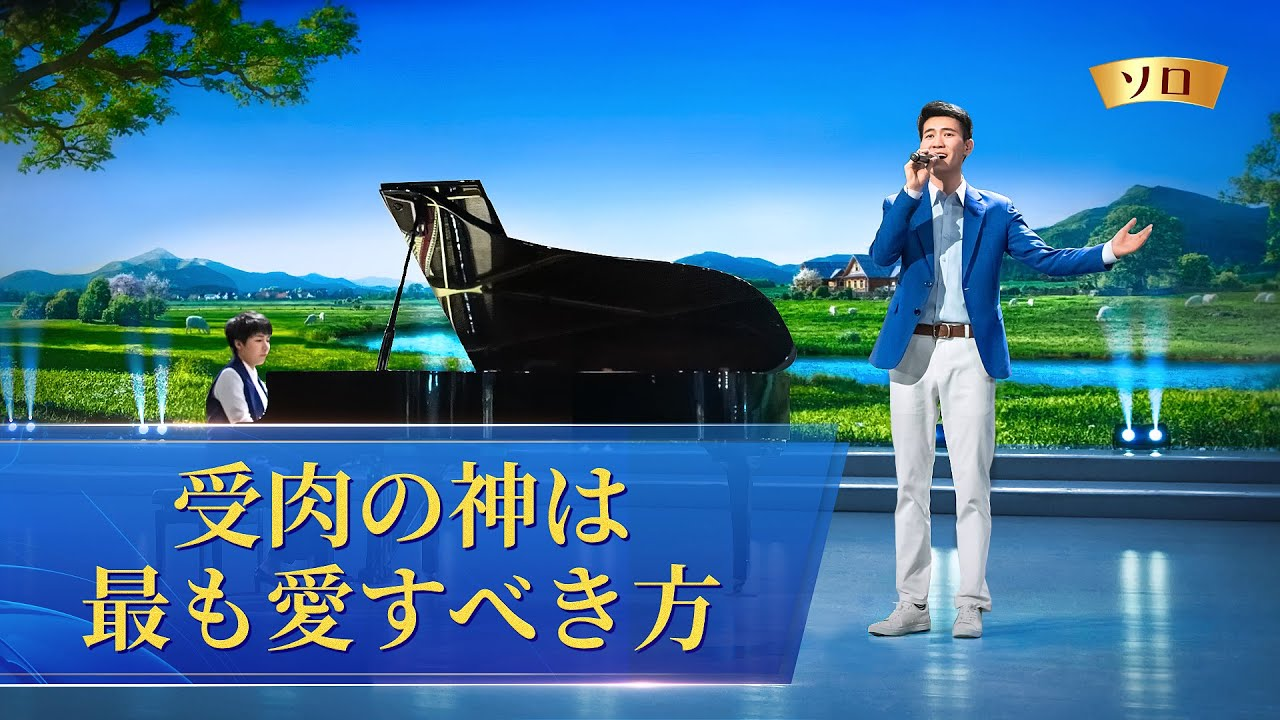 ワーシップソング「受肉の神は最も愛すべき方」Praise and Worship 日本語字幕