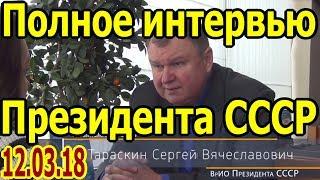 Интервью Президента СССР С.В. Тараскина для журналистов - 12.03.2018